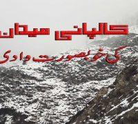 kalpani maidan dir lower